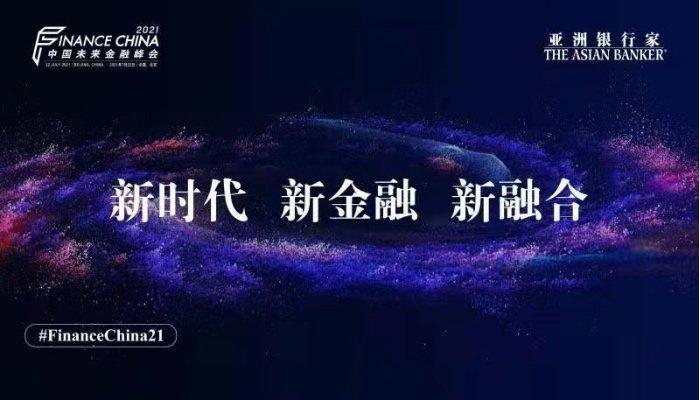 2021中国未来金融峰会