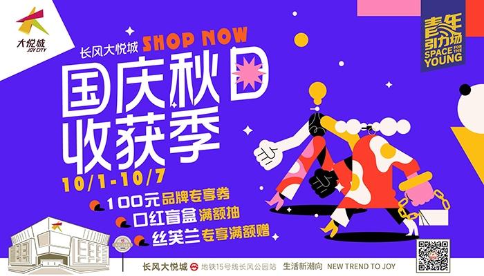 长风大悦城十一活动强势来袭,非一般的购物新体验
