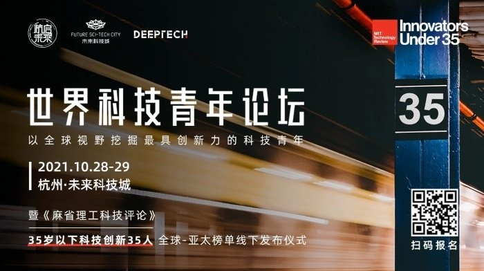 定义新世代青年科技领袖,世界科技青年论坛即将在杭召开