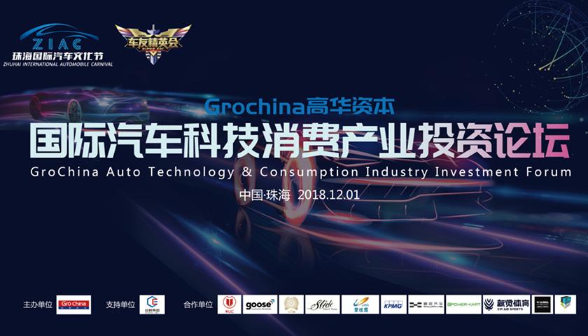 GroChina国际汽车科技消费产业投资论坛12月珠海开幕