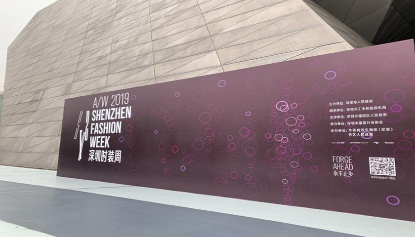深圳1+5发展模式打造世界级湾区时尚中心