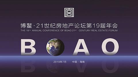 同心砥砺新时代:博鳌·21世纪房地产论坛第19届年会
