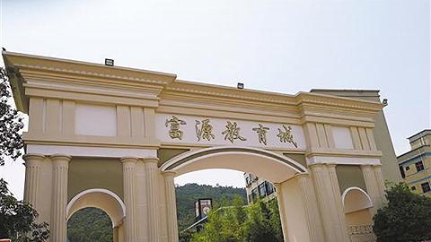 """深圳富源学校被疑""""高考移民"""", 教育局表示要彻查"""