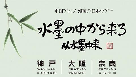 """""""中国动漫日本行—从水墨中来""""6月日本巡展,系列活动全面开启"""