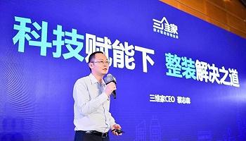 三维家创始人蔡志森:软件要做定制家居业数字化升级的抓手
