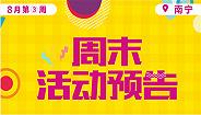 活动预告8月第③周:南宁楼市3样板房斗艳 3热盘开盘
