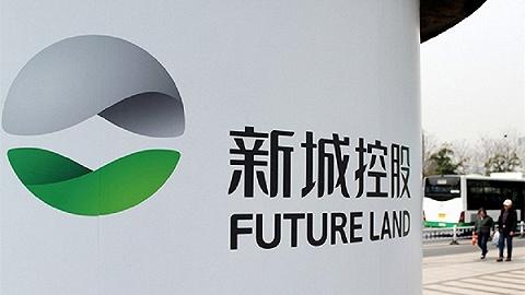 新城控股上半年归母净利润25.92亿 租金收入17.41亿元