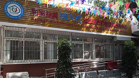 """天津市和平区:""""嵌入式养老""""让老人找到家的情感归属"""