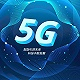 濱海 | 天津濱海新區2020年基本實現5G網絡全覆蓋
