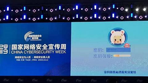 中國網絡安全學科建設及人才培養駛上快車道