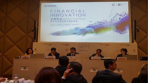中國民生銀行首次舉辦WTO年度公共論壇分論壇