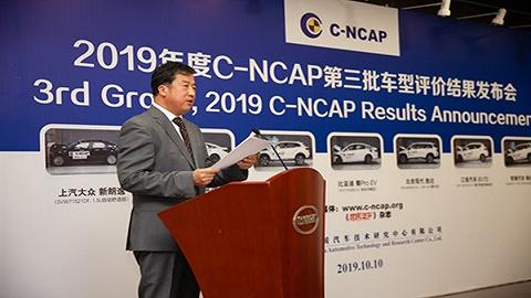2019年度C-NCAP第三批車型評價結果發布