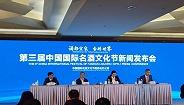 千余品牌参展,第三届中国国际名酒文化节12月在宜宾举办