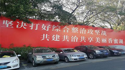 实探香蜜湖度假村拆迁进展:红星美凯龙已停业
