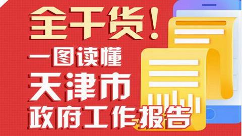 一图读懂2020天津市《政府工作报告》