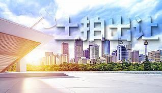 龙光地产14.35亿元斩获五象湖2宗相邻商住地