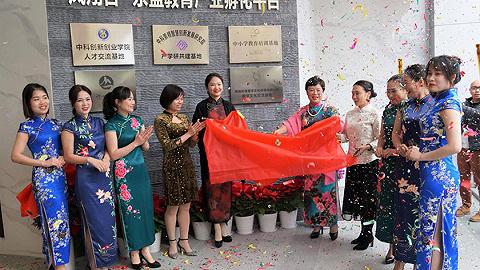 共同研讨教育产业 凤翔台·教育城再迎优质机构入驻