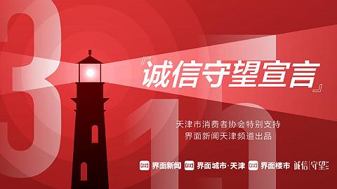 诚信守望企业:天津中新药业集团股份有限公司药品营销公司