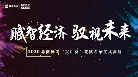 """百家名企竞逐2020界面·四川""""兴川奖"""",54家优质企业脱颖而出"""