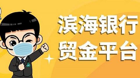 """天津滨海农商银行:""""三个支持""""助力外资外贸企业复工复产"""