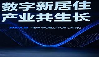 贝壳成立两周年,左晖:2025年门店层面基本消灭产业中的贫困
