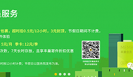 """丰巢快递柜超时收费惹争议,专家:不能""""一刀切"""""""