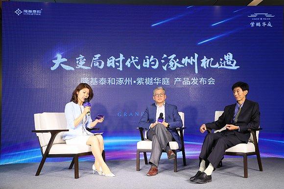 大变局时代的涿州机遇|紫樾华庭产品发布会隆重启幕