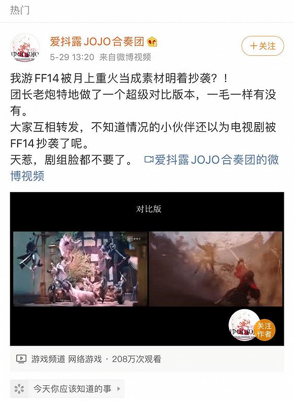 《月上重火》被曝抄袭FF14 CG分镜,这款经典MMORPG又双叒被抄了