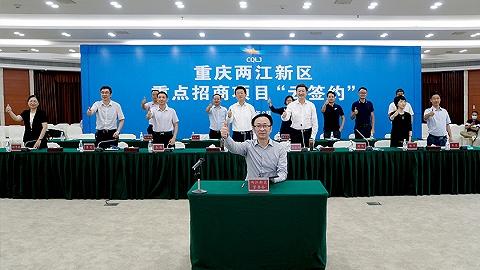 """两江新区重点项目集中""""云签约"""",总额达202.3亿元"""