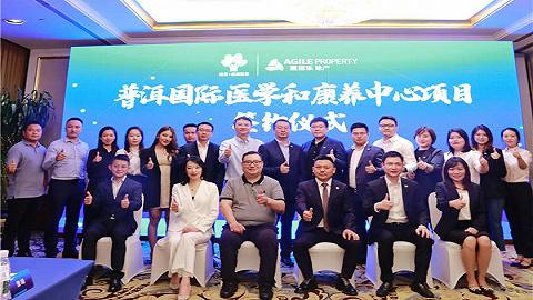 雅居乐云南区域与普洱泛亚医养,国际医学和康养中心项目合作签约仪式圆满举行