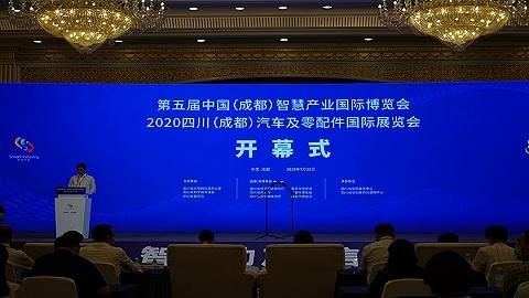 第五届中国(成都)智慧产业国际博览会开幕,信息技术应用创新产品首次集中在川亮...