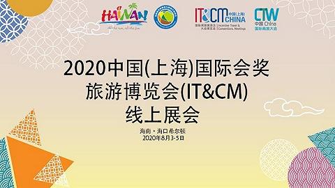 海南省旅文厅首次组团参加线上MICE专业性展会
