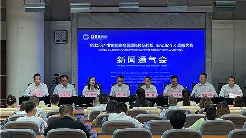 全球5G产业创新峰会将于8月28日在成都召开