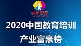 57位企业家上榜中国教育培训富豪榜:仅4人毕业于师范院校