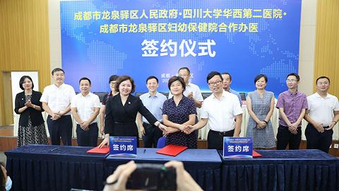 华西二院携手龙泉驿区合作办医,打造融合型华西妇幼医疗健康服务体系
