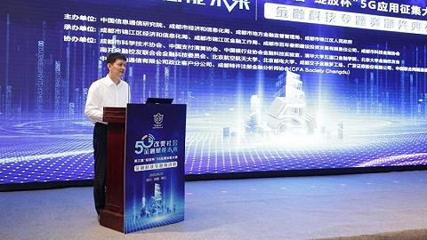 """第三届""""绽放杯""""5G应用征集大赛金融科技专题赛决赛在蓉成功举办"""