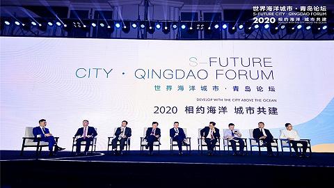"""2020""""相约海洋 城市共建""""第二届世界海洋城市·青岛论坛盛大开启"""