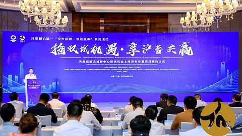 天府成都北城新中心投资机会上海发布会暨项目签约仪式成功举办