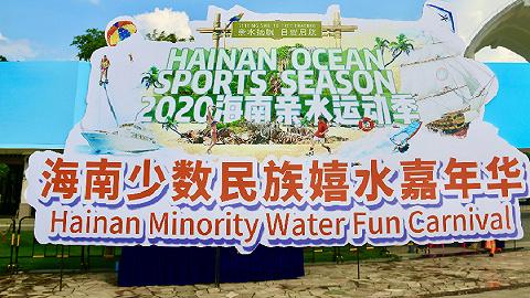 2020海南亲水运动季少数民族嬉水嘉年华完美收官