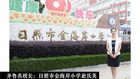 齐鲁名校长|日照市金海岸小学赵庆英:做一个有思考的行动者