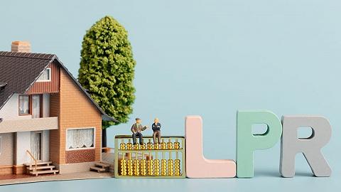 94%的个人房贷转换为参考LPR定价