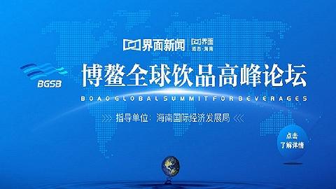 盒马鲜生副总裁沈丽将出席【博鳌全球饮品高峰论坛】分享数字时代的新零售
