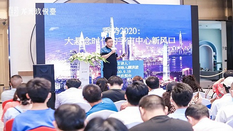 顾洪波:深圳核心区优质房产,将长期供不应求!