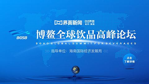 重磅 | 娃哈哈集团董事长宗庆后将出席【博鳌全球饮品高峰论坛】作主旨演讲
