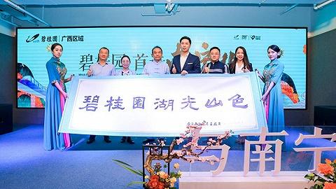 碧桂园广西区域总裁见面会暨南宁北项目案名发布会圆满举办