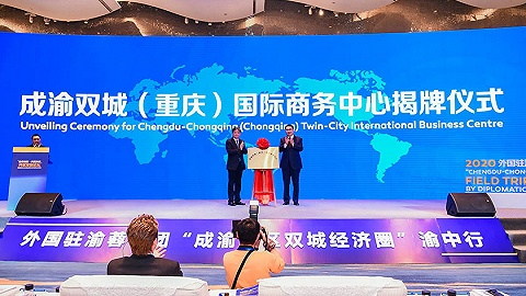 成渝双城(重庆)国际商务中心正式揭牌