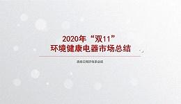 """2020年""""双11""""环境健康电器市场总结"""