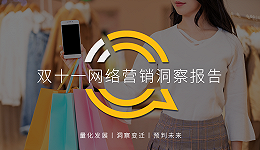 """2020双十一网络营销洞察报告:""""互动""""成投放新密码,多个领域在短视频投放占比增长达20%"""