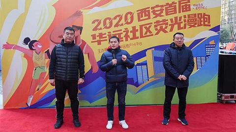 熱血沸騰,新鄰里Hi運動,2020西安華遠首屆社區熒光漫跑歡樂收官