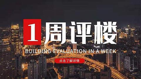 一周楼评 | 12宗888.53亩土地成交,泾河新城迎来爆发期